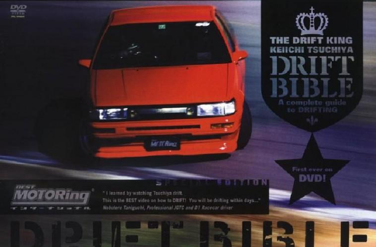 drift bible  (2)