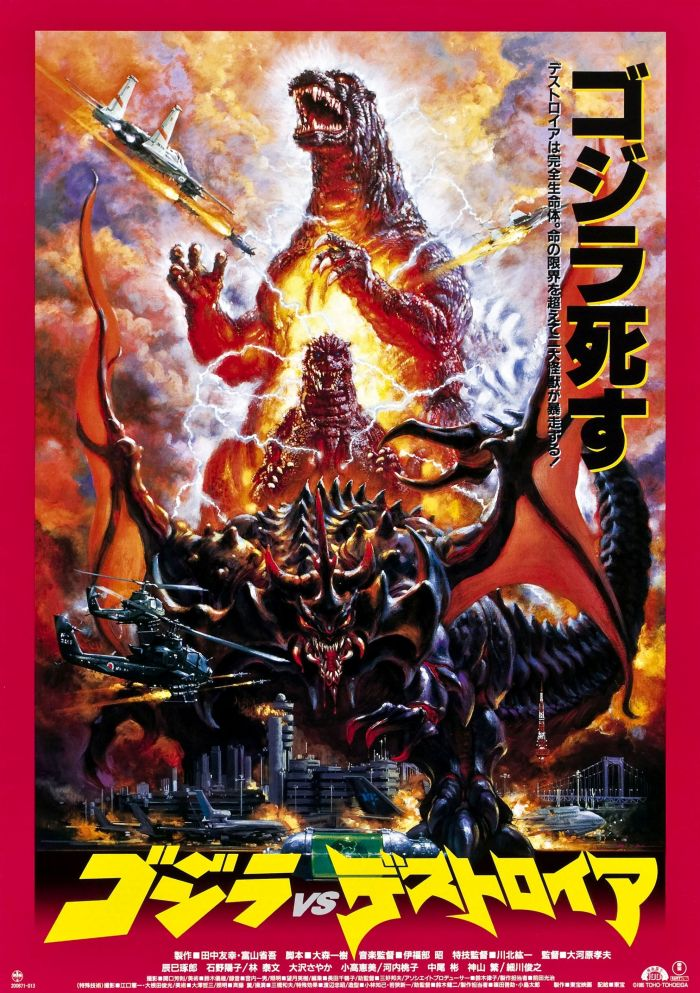 godzilla_vs_destroyer_poster_01-jpg-html