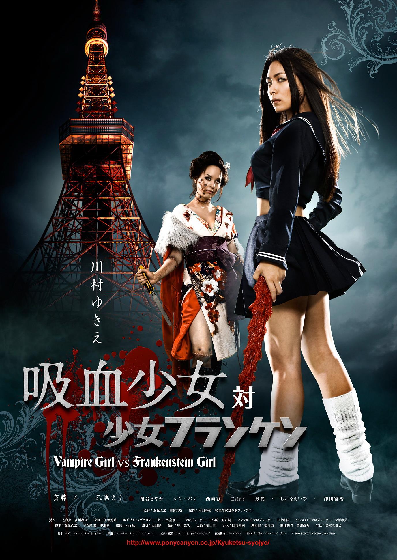 vamp-girl-vs-frank-girl-poster
