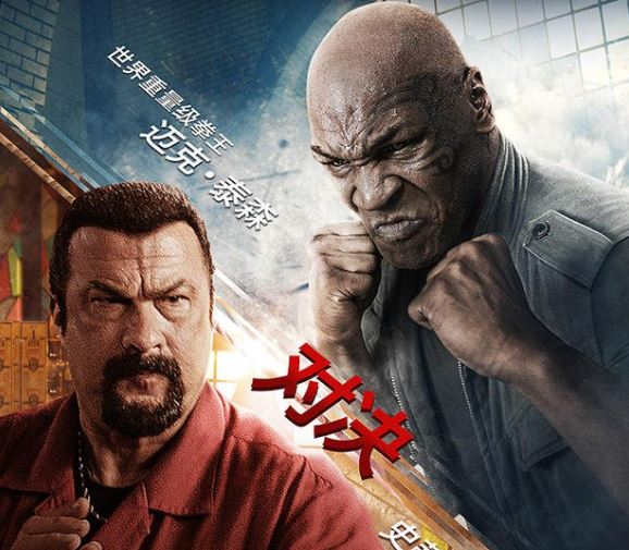 STEVEN SEAGAL VS. MIKE TYSON IN 'CHINA SALESMAN' – Action ...