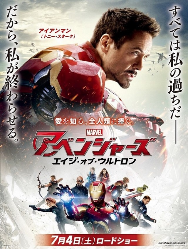 Avengers-Age-of-Ultron-Japanese-poster-1