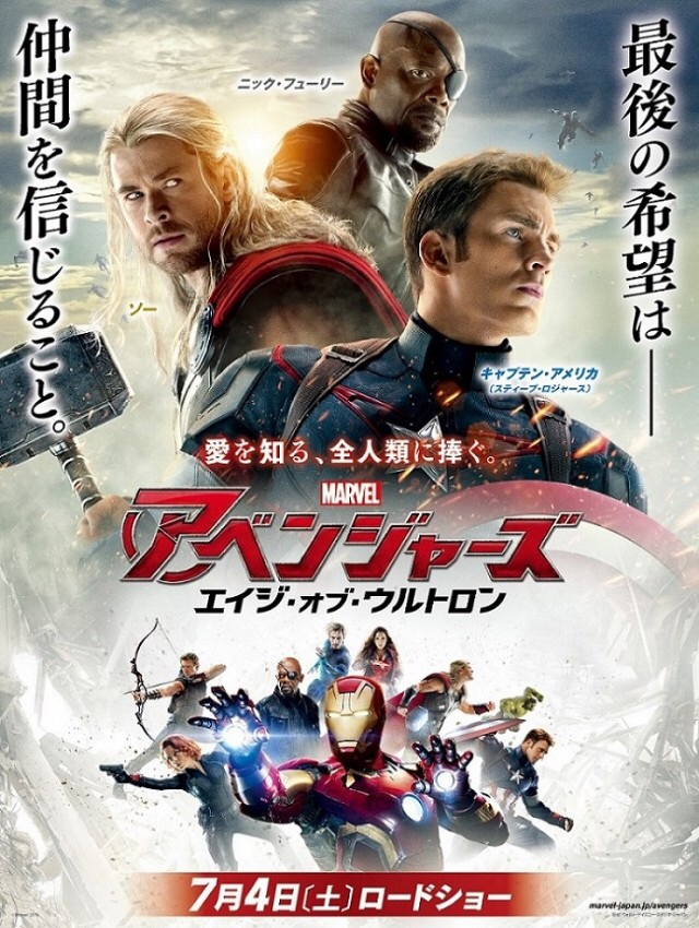 Avengers-Age-of-Ultron-Japanese-poster-2