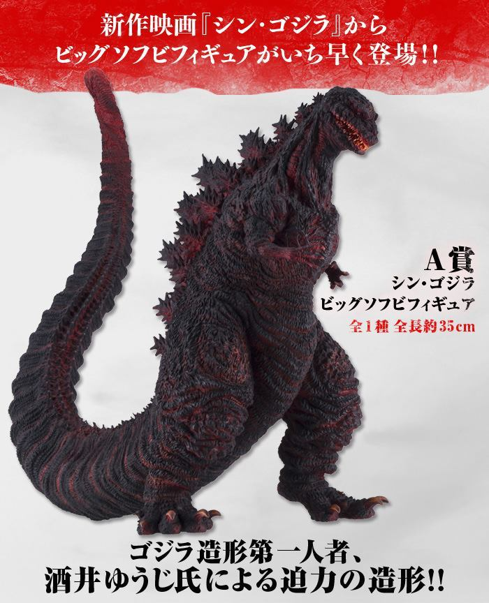 new-japanese-godzilla-movie